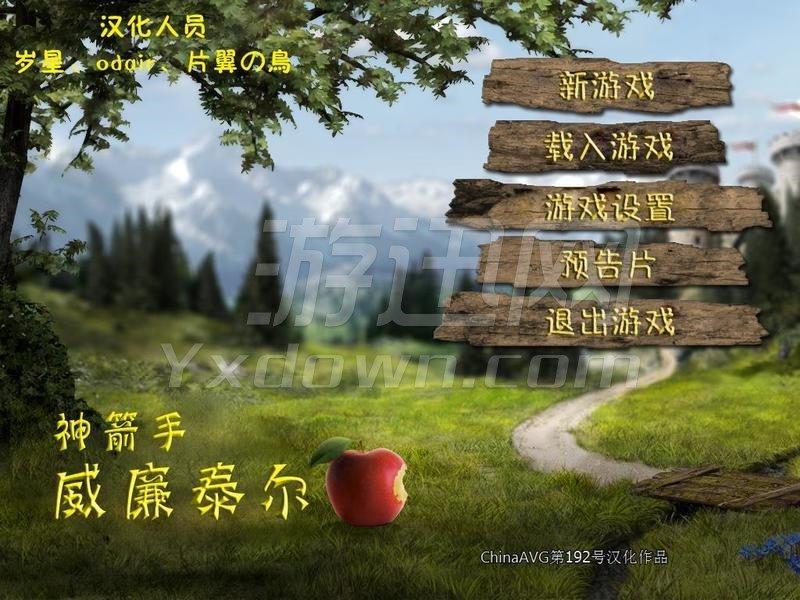 神箭手威廉泰尔 中文版下载