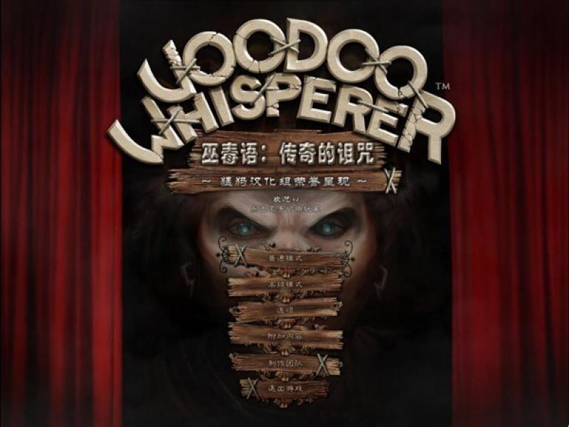 巫毒语:传奇的诅咒 中文版下载