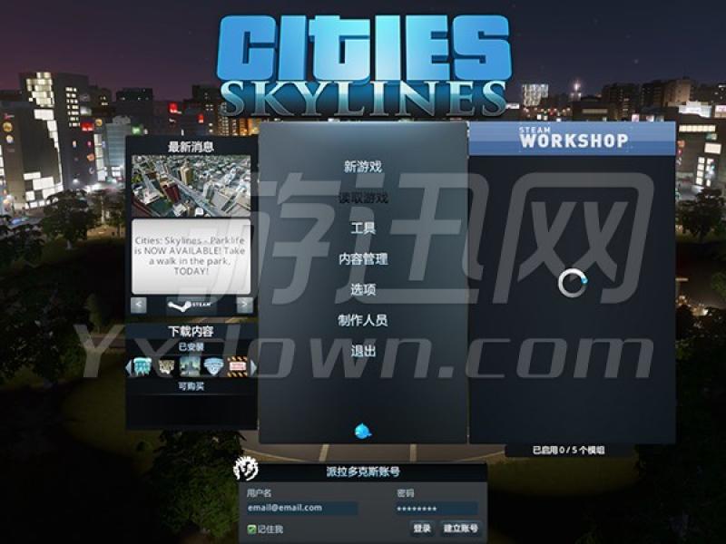 城市:天际线-欧洲俱乐部 中文版下载