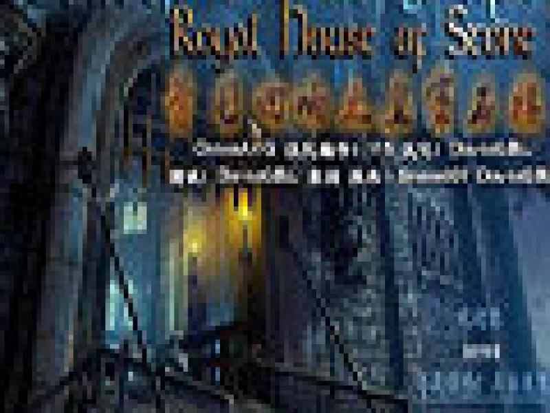 昔日回响:皇室石楼 中文版