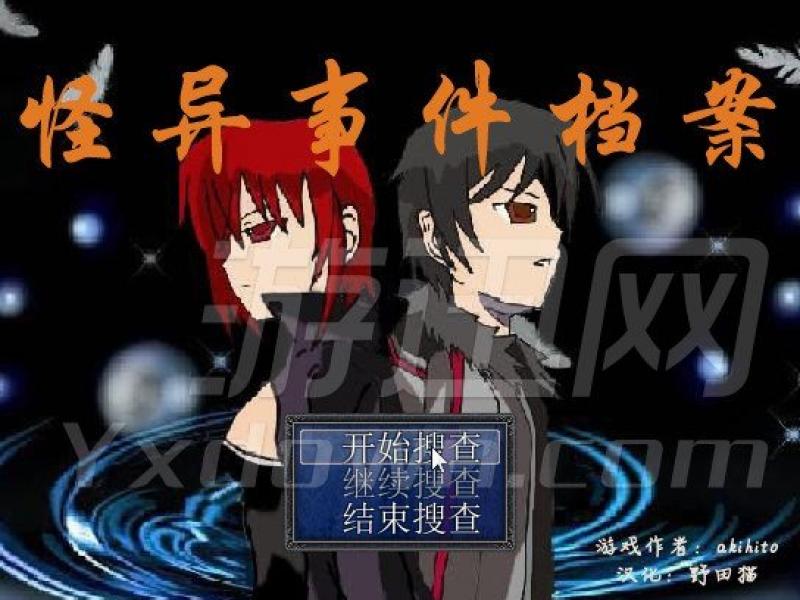 怪异事件档案 中文版下载