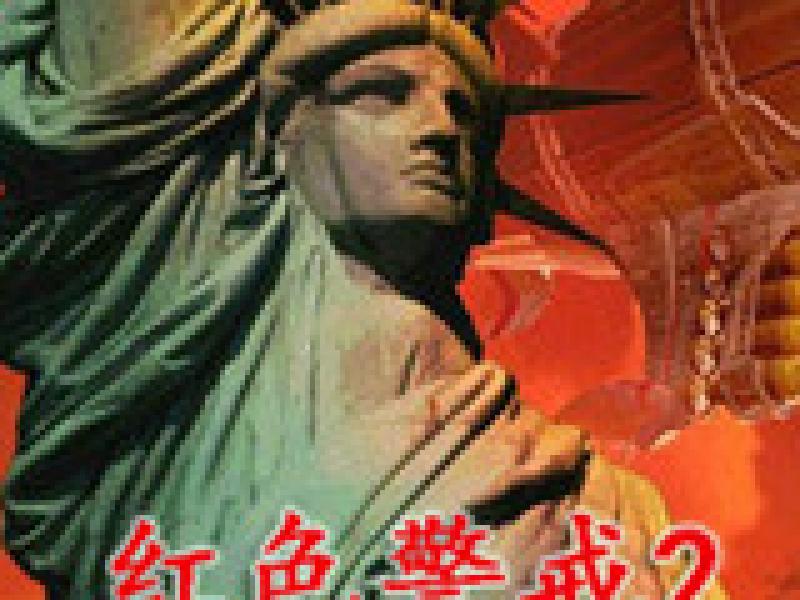 红色警戒2:共和国之辉2 中文版