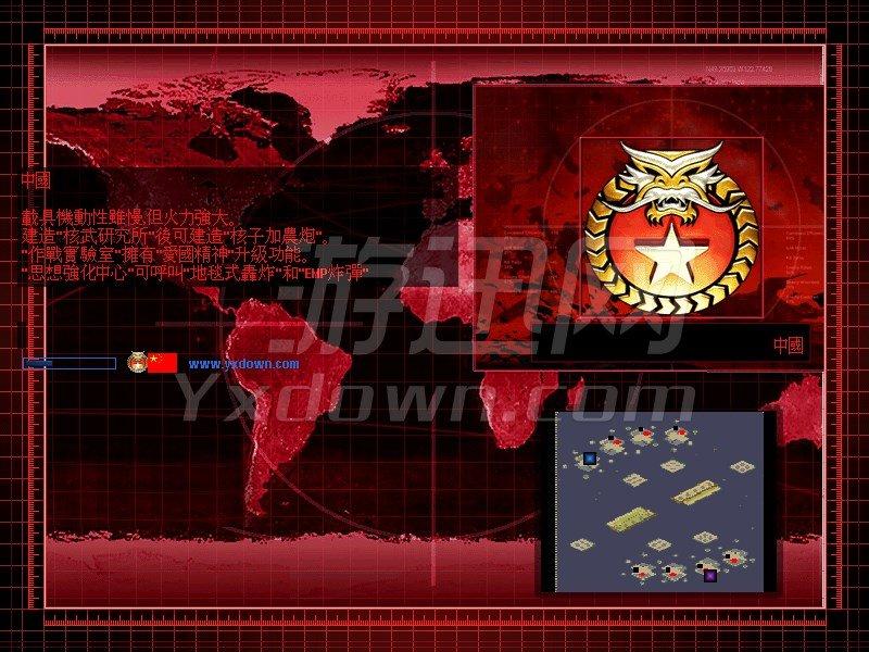 红色警戒2:尤里零点行动PB1.1 中文版下载