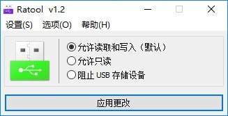 禁用u盘权限工具(RaTool)下载