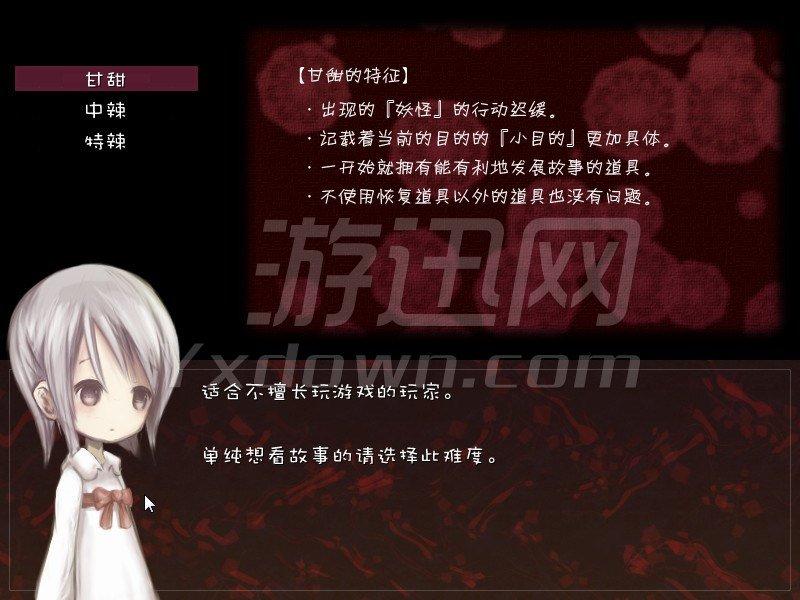 少女茧中 中文版下载