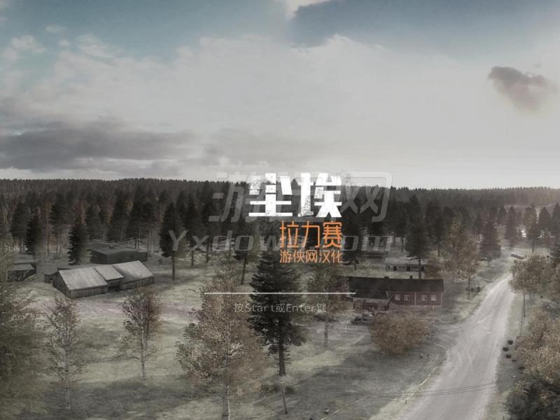 尘埃拉力赛 中文版下载