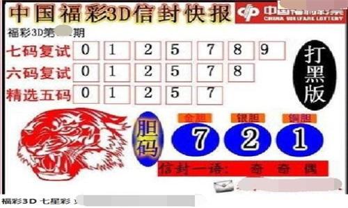 牛彩网3d字谜软件总汇软件合辑