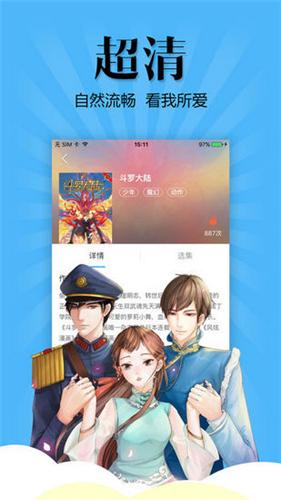 扑飞漫画app软件截图2
