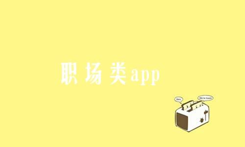 职场类app