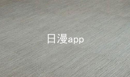 日漫app