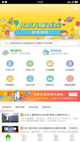 北京儿童医院挂号app软件截图2