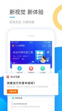新版个人所得税app
