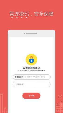水星路由器app软件截图0