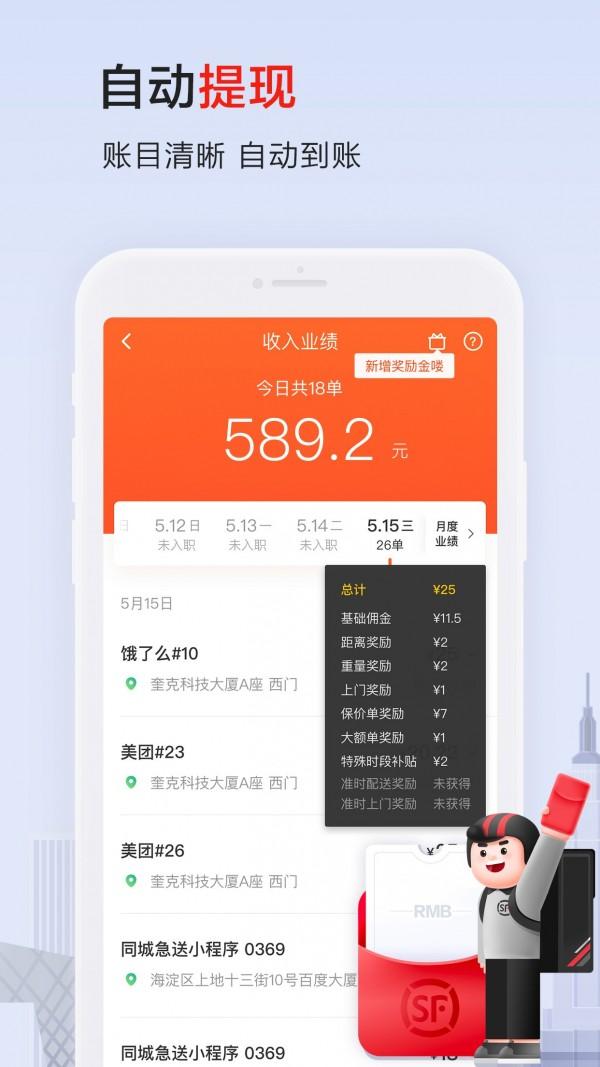 顺丰骑士app软件截图3