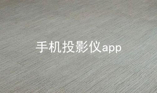 手机投影仪app