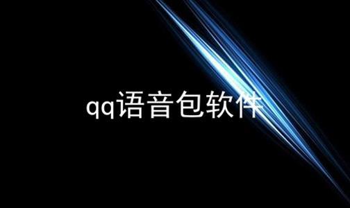 qq语音包软件
