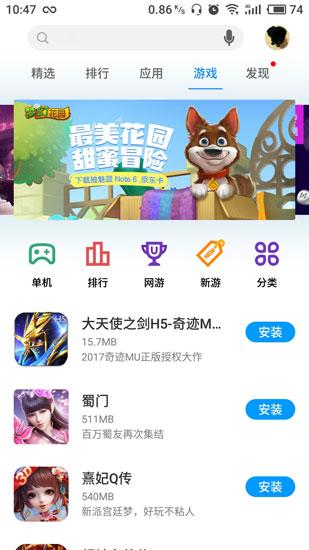魅族应用商店app软件截图4
