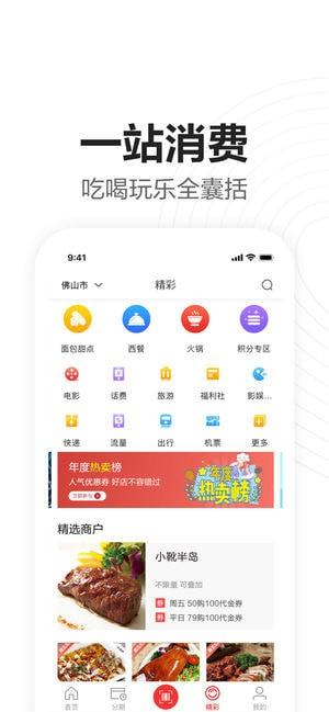 广发信用卡app软件截图3