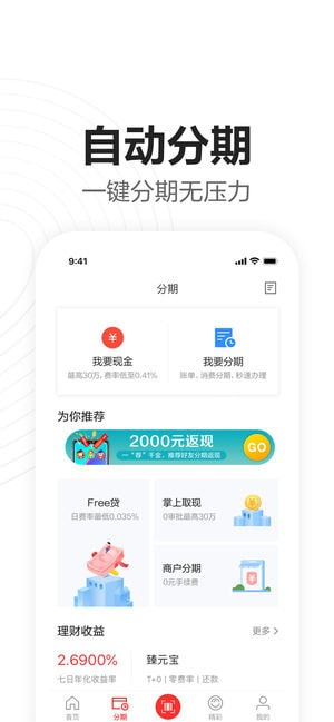 广发信用卡app