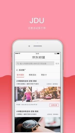 京东联盟app软件截图0