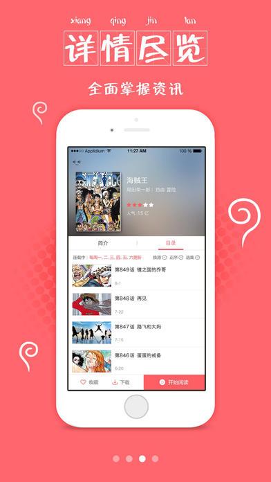 mangabz漫画app