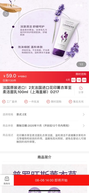 微折购app软件截图1