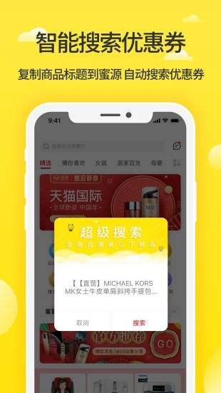 蜜源app