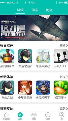 酷酷跑app软件截图3