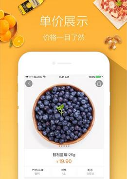 永辉超市app软件截图2