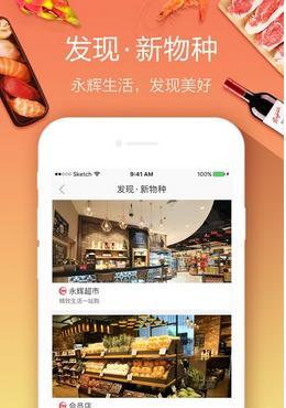 永辉超市app软件截图1