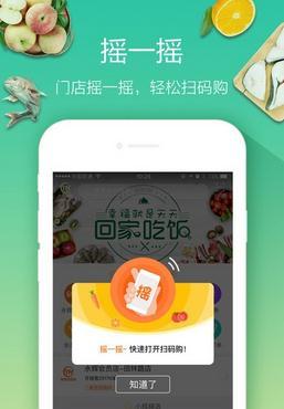 永辉超市app软件截图0