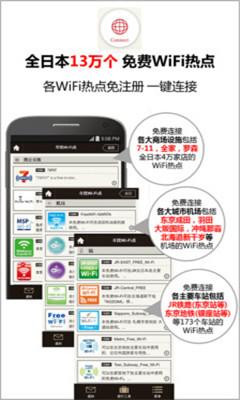 日本免费wifi软件截图3