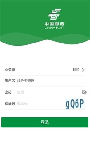 邮客行app软件截图2