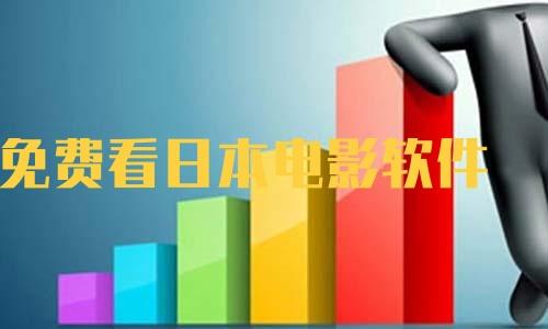 免费看日本电影软件软件合辑