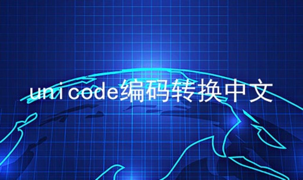 unicode编码转换中文