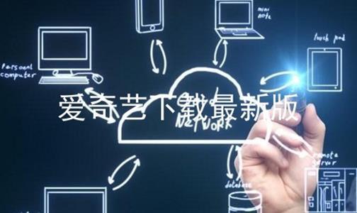爱奇艺下载最新版软件合辑