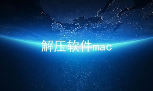 解压软件mac