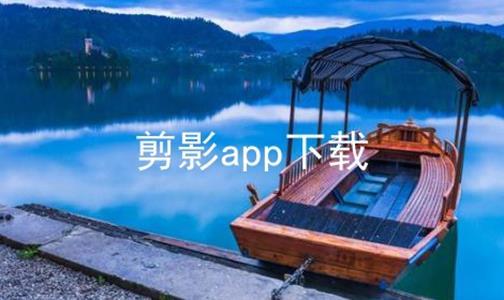 剪影app下载软件合辑