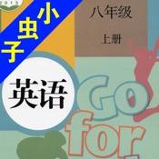 小虫子(人教初中英语八年级上册)