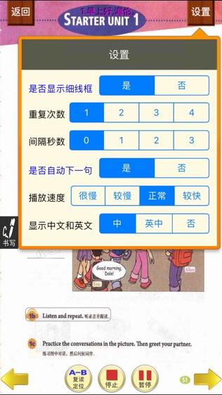 小虫子(人教初中英语七年级上册)软件截图2