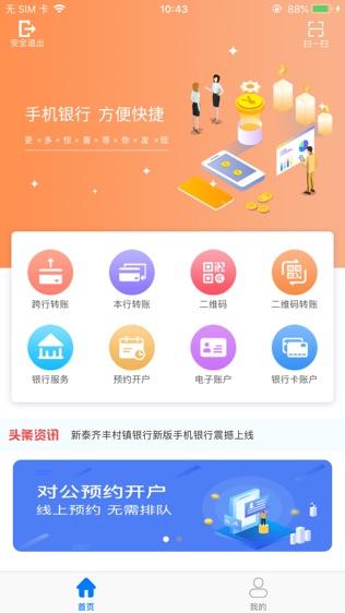 新泰齐丰村镇银行软件截图0