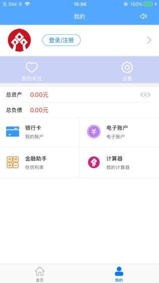 新泰齐丰村镇银行软件截图2