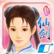 新仙剑奇侠传(单机)