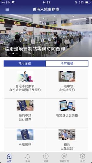 香港入境事务所软件截图1