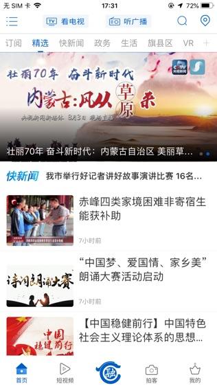 智慧赤峰_赤峰广播电视台主办软件截图0