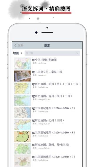 历史地图软件截图0