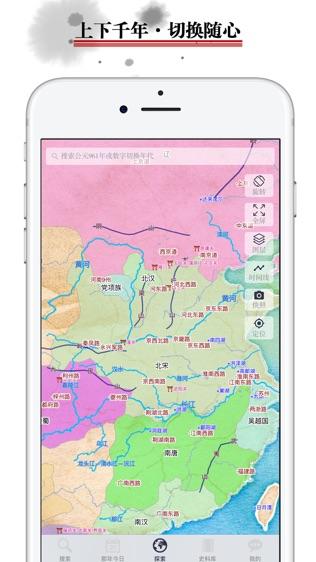 历史地图软件截图1