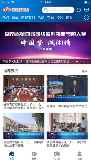湖南教育电视台软件截图0