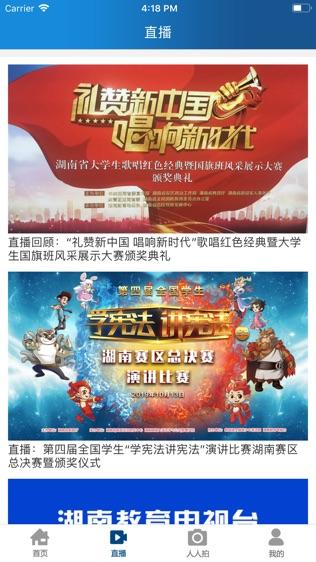 湖南教育电视台软件截图1