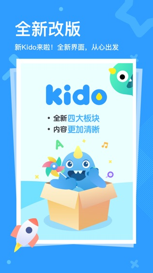 Kido Watch 有问必答的4G智能儿童手表软件截图0